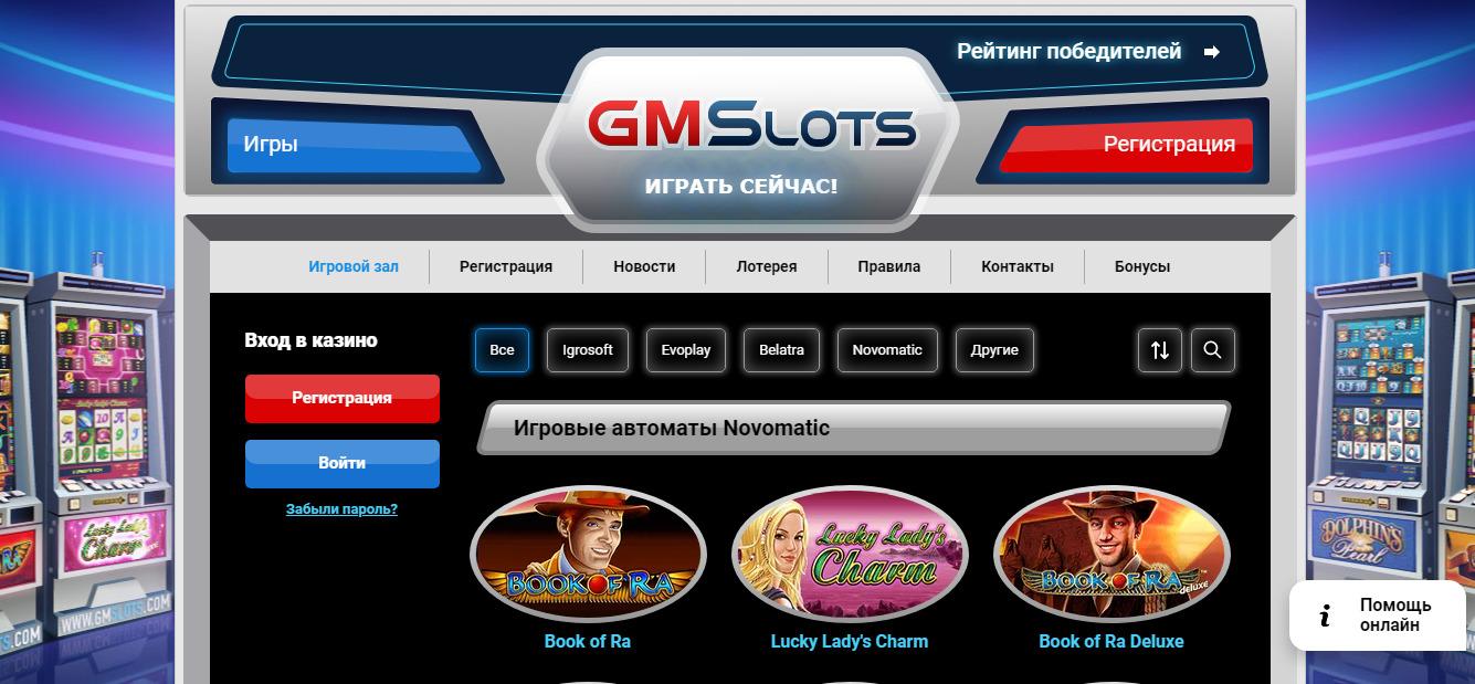 Игровые автоматы gmslots на деньги игровые автоматы шарики игры