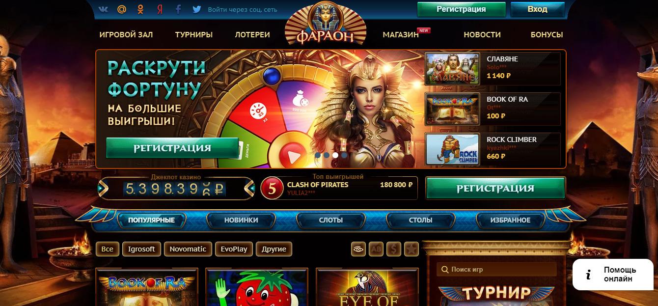 Игровые автоматы на деньги фараон бесплатно азартных игр игровых автоматов